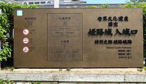 Himeji Castle4